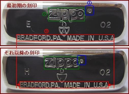 [Datation] Les Zippo Armor Case Comparaison-armor-2002-524de98