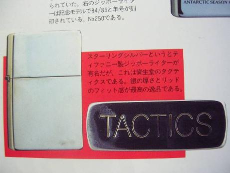 [Datation] Les Zippo au bottom stamp exclusif 1983-tactics-4-manual-5-526e203