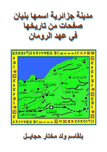 .مدينة جزائرية اسمها بنيان: صفحات من تاريخها في عهد الرومان Couv.w-4cea144