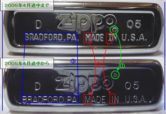 [Datation] Les Zippo Regular Comparatif-2005-5267096