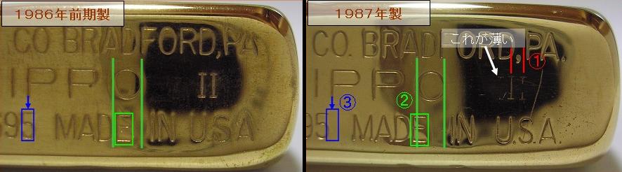 [Datation] Les Zippo 1937 Replica Diff-rence-1986-1987-5245896