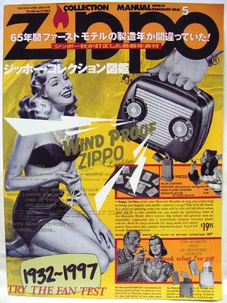 [Datation] Les Zippo au bottom stamp exclusif 1983-tactics-3-manual-5-526e201