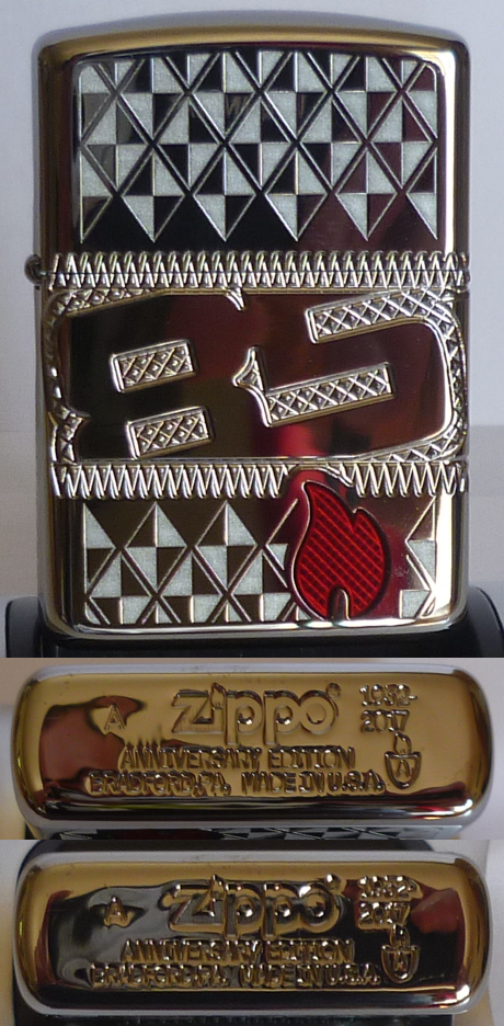 [Datation] Les Zippo au bottom stamp exclusif 2017-coty-526e2f1
