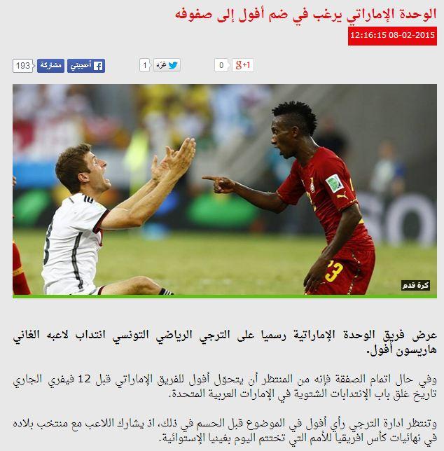 3e95a2047 صحيفة الترجــــــي التونسي ♥♥ فيفري 2015 ''إنتصار بعد إنتصار ستتعدل الأوتار  إن شاء الله'♥♥ [الأرشيف] - الرياضي التونسي