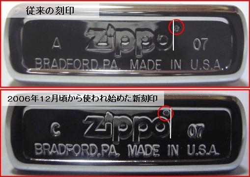 [Datation] Les Zippo Regular Comparatif-2007-52670aa