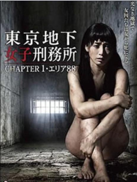 东京地下女子刑务所-第一章